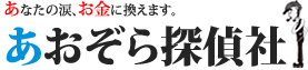 調査料金表示変更のお知らせ | 探偵 岡山 あおぞら探偵社「あなたの涙お金に換えましょう」